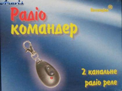 """Дистанционное управление """"Радио коммандер"""" (2 канала)"""