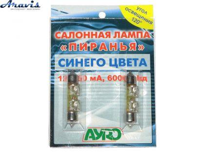 Лампочка софитная  2LED Пиранья 35мм синяя широкоугольная