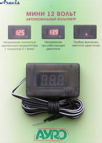 Вольтметр с проводом 12V МИНИ (3 знака)/выкл