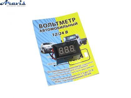 Вольтметр врезной 12V (7.5-20V)
